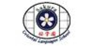 Sakura Gakuen Oriental Languages School